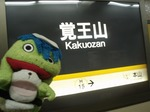 覚王山駅1